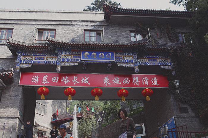 Beijing-75
