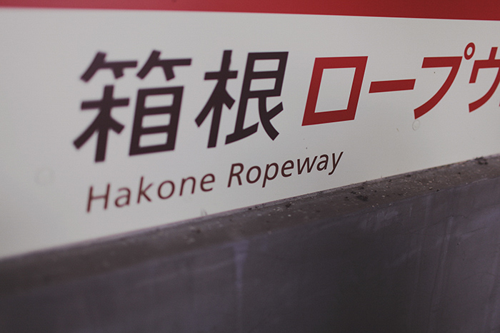 Hakone-49