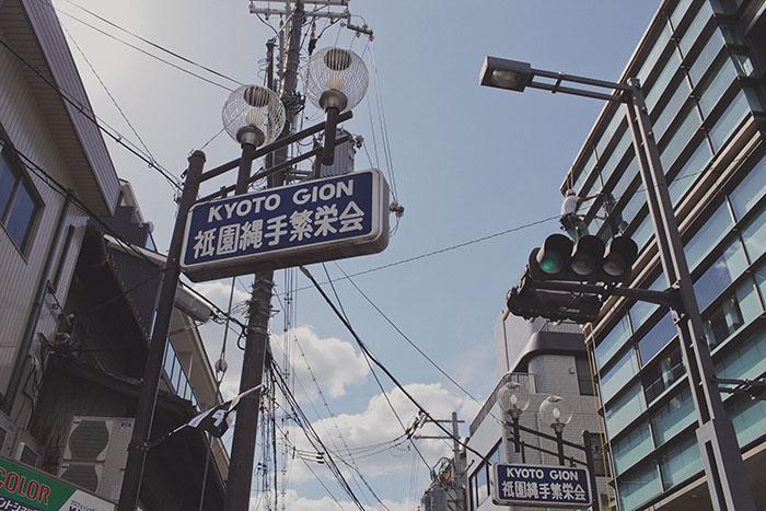 Kyoto-254