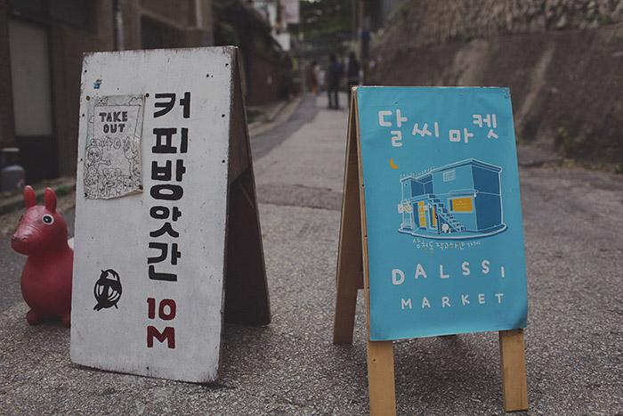Seoul-296